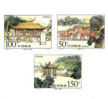 【切手】1998-23T 炎帝陵(3種)