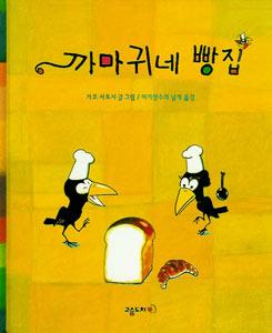 からすのパンやさん(韓国本)