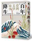 百年降生:台湾文学故事(1900-2000)