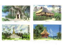 【切手】1998-8T 傣族の建築(4種)