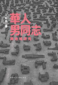 ◆華人男同志跨地域研究