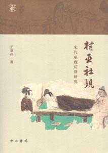 村巫社覡:宋代巫覡信仰研究
