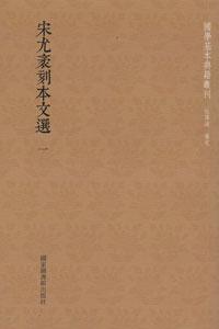宋尤袤刻本文選  全15冊