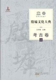 殷墟文化大典-考古巻  上下冊