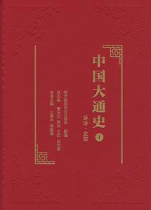 中国大通史  全23冊
