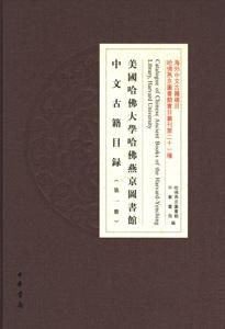 美国哈仏大学哈仏燕京図書館中文古籍目録  全5冊