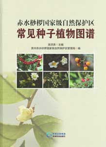 ◆赤水桫椤国家級自然保護区常見種子植物図譜