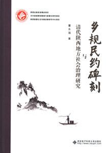郷規民約碑刻与清代陝西地方社会治理研究