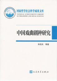 中国戯曲劇種研究