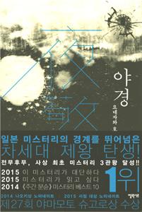 満願(韓国本)