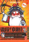 ◆説段京劇你聴嗎:胖不墩児超萌京劇漫画1