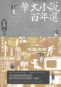 華文小説百年選-台湾巻2