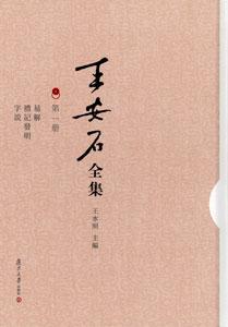 王安石全集  全10冊