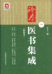 珍本医書集成(精校本)全4冊