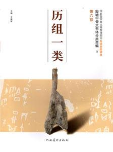 ◆殷墟甲骨文書体分類萃編  第6巻歴組一類