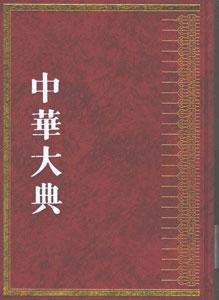 中華大典·文献目録典·古籍目録分典·子  全4冊