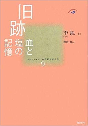 【和書】旧跡-血と塩の記憶