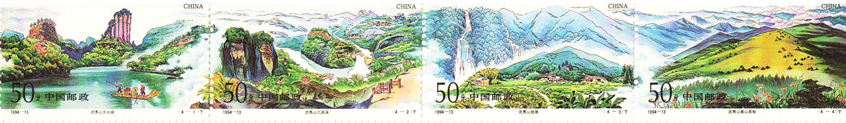 【切手】1994-13T 武夷山(横4連刷)