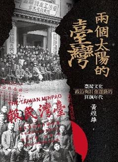 両個太陽的台湾:台湾文化,政治与社会運動的狂飆年代