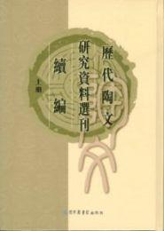 歴代陶文研究資料選刊続編  全3冊