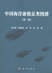 中国海浮遊橈足類図譜(第2版)