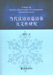 当代漢語語篇語体互文性研究