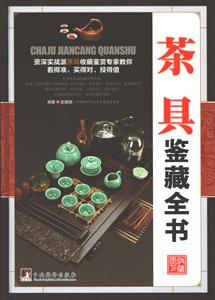 茶具鑑蔵全書