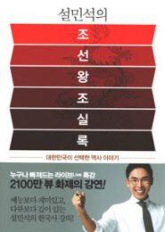 ソルミンソクの朝鮮王朝実録 大韓民国が選択した歴史の話(韓国本)