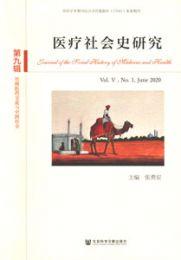 医療社会史研究  第9集第5巻第1期(2020)