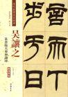 呉譲之-篆書臨天発神讖碑