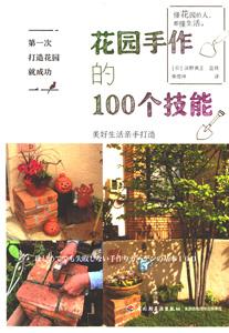 花園手作的100個技能(はじめてでも失敗しない手作りガーデンの基本100)