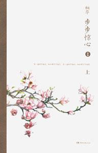 歩歩驚心:新版 上下冊(宮廷女官 若曦(ジャクギ))