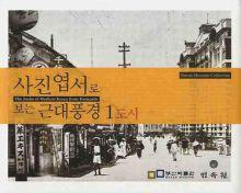 絵葉書でみる近代風景 全8冊(韓国本)