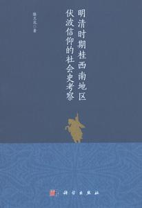 明清時期桂西南地区伏波信仰的社会史考察