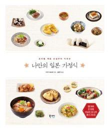 きょうの料理ビギナ-ズハンドブック 基本がわかる!ハツ江の料理教室 (韓国本)