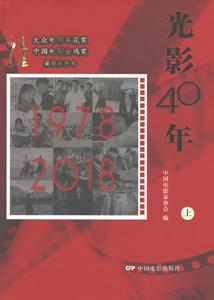 光影40年:大衆電影百花奨中国電影金鶏奨最佳故事片(1978-2018)上下冊
