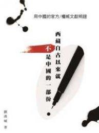 西蔵自古以来就不是中国的一部分:用中国的官方権威文献明証