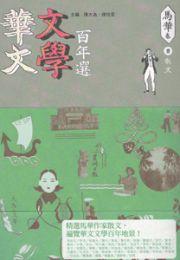 華文文学百年選-馬華巻1:散文