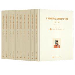 王陽明研究文献索引全編  全10巻