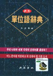 単位語辞典(韓国本)