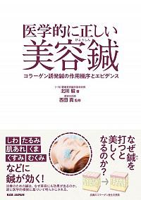 【和書】医学的に正しい美容鍼-コラーゲン誘発鍼の作用機序とエビデンス