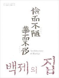 ◆倹而不陋 華而不侈-百済の家Architecture of Baekje(韓国本)