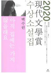 まだ家には行きません-現代文学賞受賞小説(2020)第65回(韓国本)
