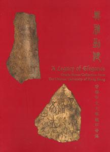 典雅勁健-香港中文大学蔵甲骨集