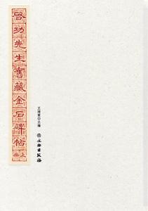 啓功先生旧蔵金石碑帖  上下冊