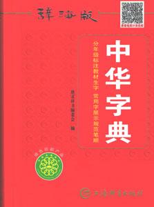 辞海版中華字典
