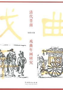 清代晋南戯曲年画研究