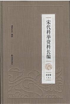 宋代科挙資料長編  全5冊