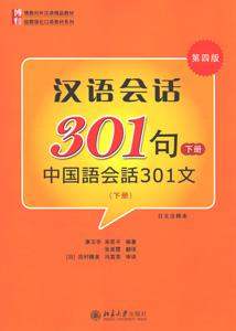 漢語会話301句[第4版]下冊(日文注釈本)含MP3
