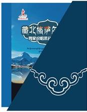 蔵北格薩爾芸人独家説唱録音整理出版(蔵文録音)全100張藍光光盤